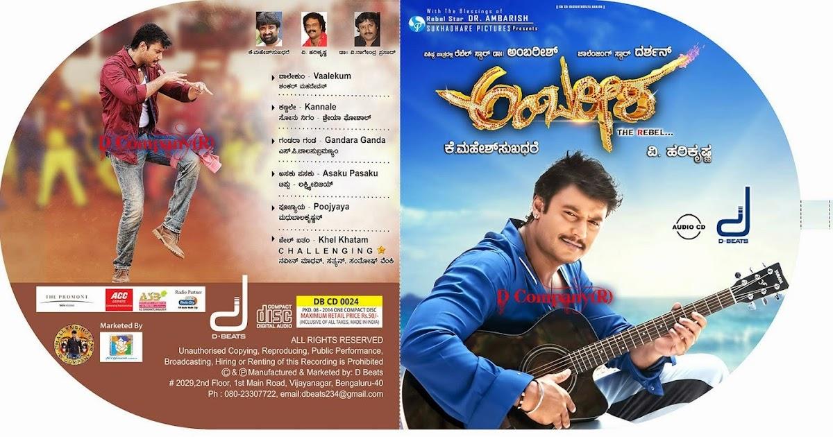 Top Five Ambareesha Movie Story - Circus