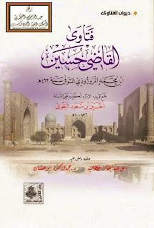 Download Kitab Fatwa Qadhi Husain PDF