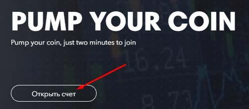 Регистрация в CryptoPumps