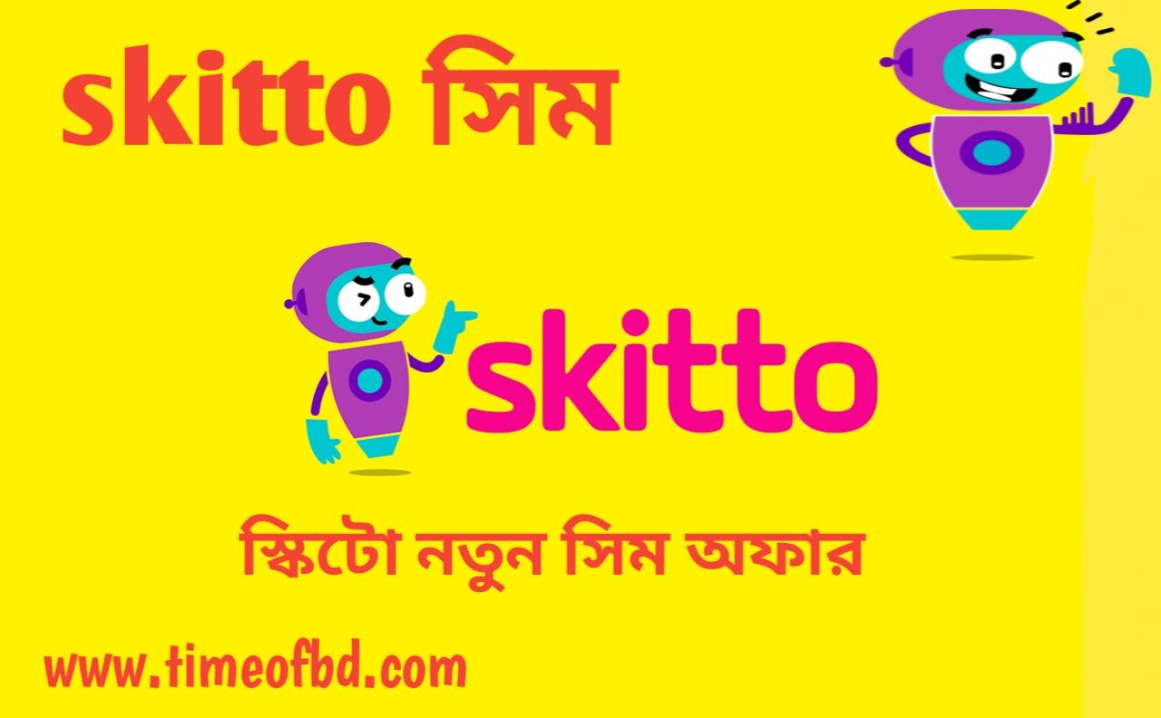skitto সিম, স্কিটো নতুন সিম অফার, স্কিটো, স্কিটো নতুন সিম অফার ২০২১,