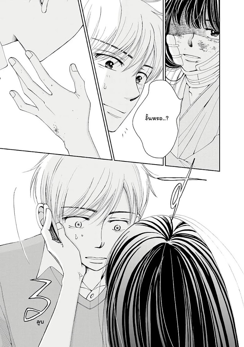Naraku no Futari - หน้า 24