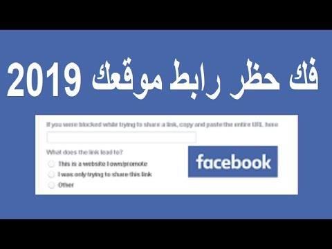 فك حظر رابط موقعك او مدونتك على الفيسبوك الاسباب والحلول حصريا