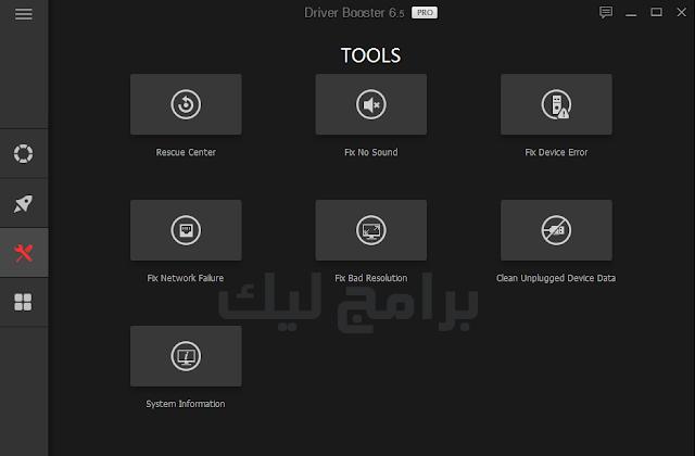 برنامج Driver Booster 6 لتنزيل وتثبيت التعربيفات