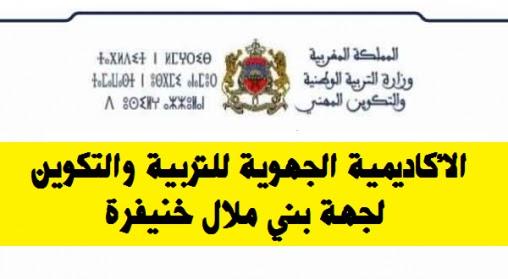 عدد مناصب توظيف اطر الاكاديمية لجهة بني ملال خنيفرة