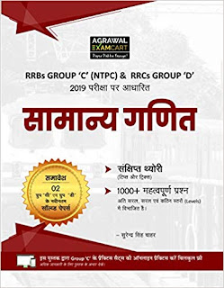 Samanya Ganit Book For RRB Group 'C' (NTPC) & RRC Group 'D' Exam 2019