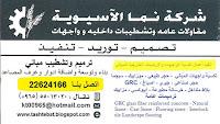 شركة مقاولات ترميمات عامة وتشطيبات في الكويت