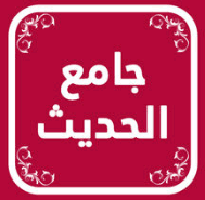 تنزيل جامع الكتب التسعة apk كامل