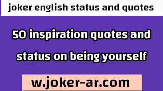 50 Inspirational Quotes and status On Being Yourself 2021 - joker english