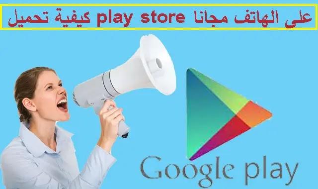 كيفية تحميل play store على الهاتف مجانا