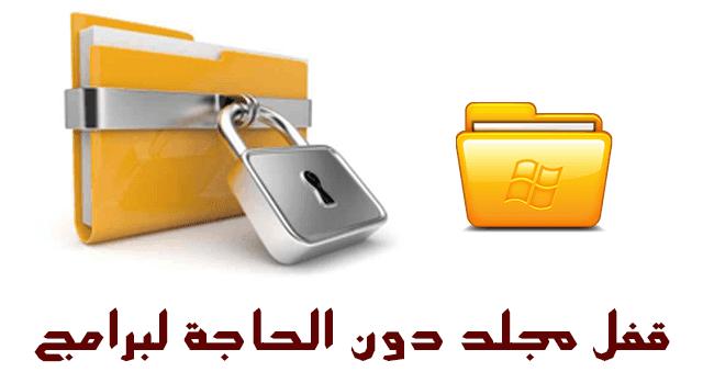 كيف تحمي ملفاتك بكلمة سر و بدون برامج على الويندوز