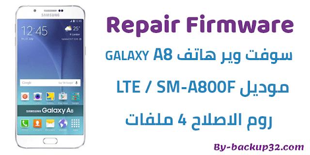 سوفت وير هاتف Galaxy A8 LTE موديلSM-A800F روم الاصلاح 4 ملفات تحميل مباشر
