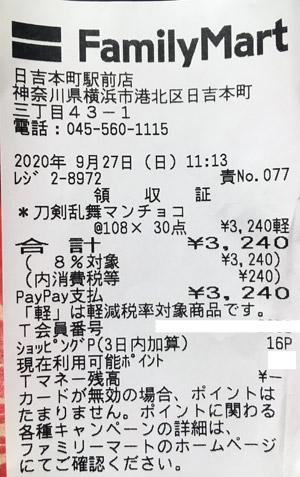 ファミリーマート 日吉本町駅前店 2020/9/27 のレシート