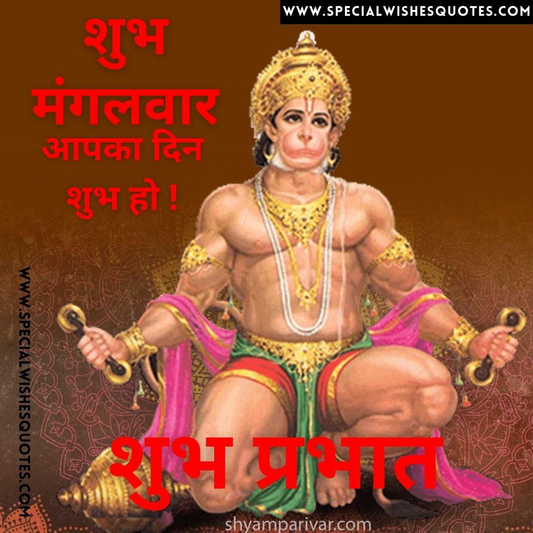 mangalwar good morning images