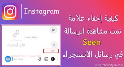 Hide-Seen-Read-receipt-on-Instagram-Direct-Message