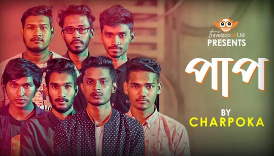 Paap by Charpoka Band Song