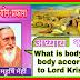 G13,  भगवान कृष्ण के अनुसार Shareer aur shareeree kya ।  क्षेत्र-क्षेत्रज्ञ विभागयोग ।  -महर्षि मेंहीं