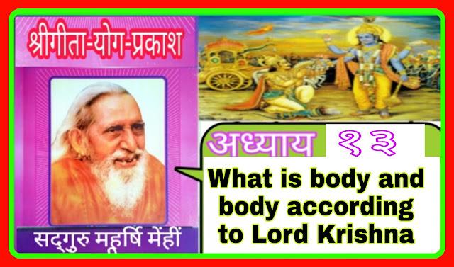 श्रीमद्भागवतगीता के अनुसार शरीरी और शरीर की चर्चा, क्षेत्र-क्षेत्रज्ञ के क्या है?
