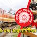Railway Jobs 2021 | Primary Teacher and Graduate Teacher (PGT/ TGT) Salary :  21000 — 28000 PM