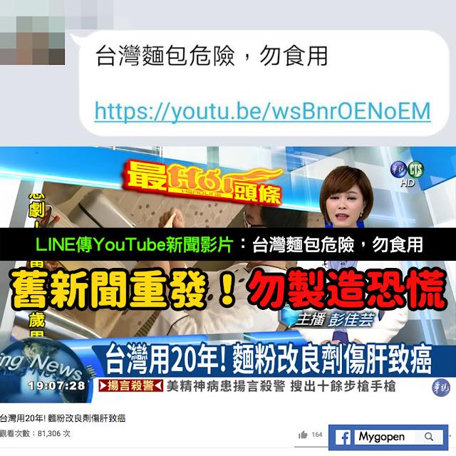 台灣麵包危險,勿食用 偶氮二甲醯胺 新聞 謠言 影片 LINE