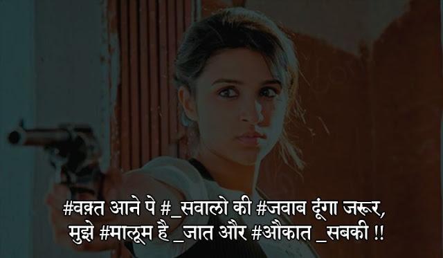 bollywood attitude status in hindi