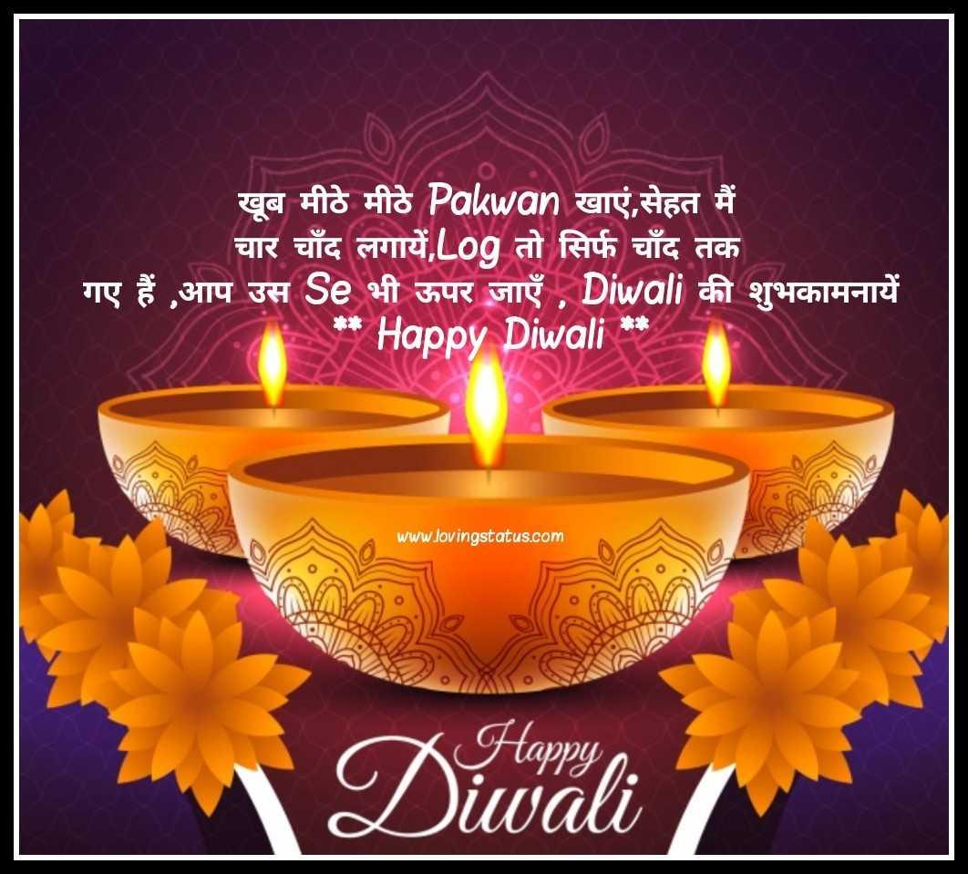 Happy Diwali Status-Hindi ~ www Lovingstatus com