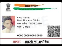 Unique Identification Project aka Aadhar Project