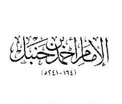 براءة الامام احمد من التجسيم