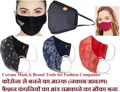 Corona Mask become Brand tool कोरोना मास्क से अपना ब्रांड चमका रही हैं कंपनियां
