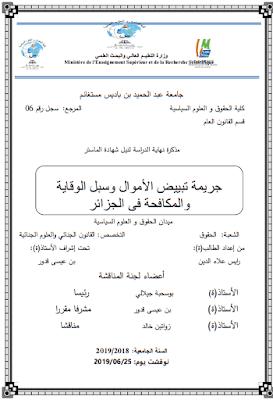 مذكرة ماستر: جريمة تبييض الأموال وسبل الوقاية والمكافحة في الجزائر PDF