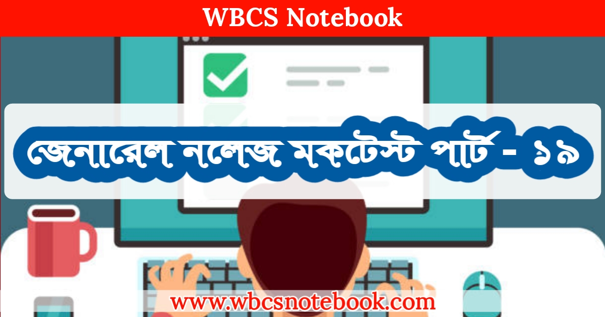 General Knowledge Mock Test Part - 19 in Bengali | | জেনারেল নলেজ মকটেস্ট পার্ট -১৯