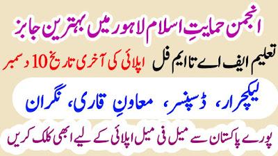 Anjuman Himayat e Islam Lahore Jobs December 2019