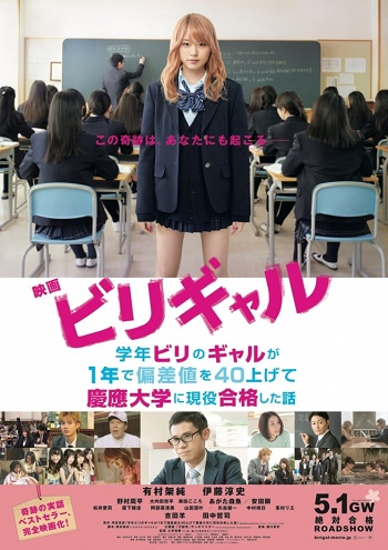 (Recommended FILM )Buat Yang Ikut SMBPTN | Review Flying Colors (2015), sayaka flying colors, minglan girls school, resensi flying colors, film jepang romantis, film jepang lucu, film tentang masuk kuliah