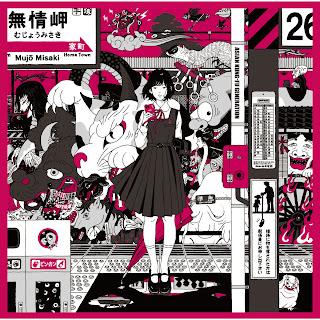 Download [Single] ASIAN KUNG-FU GENERATION – Dororo [MP3/320K/ZIP]   2nd Opening Dororo