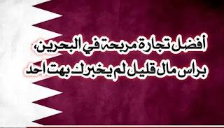 مشروع تجارة شراء وبيع الاثاث المستعمل في البحرين