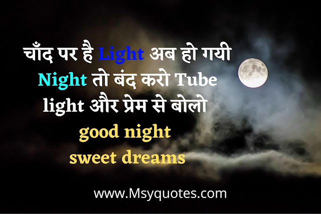 Best Good Night Quotes, Wishes, Status And Images Pictures