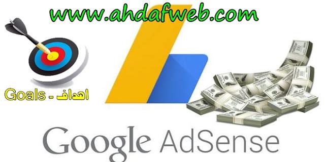 التسجيل فى جوجل ادسنس