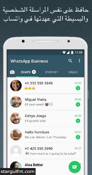 تحميل WhatsApp Business واتساب للأعمال للأيفون والأندرويد APK