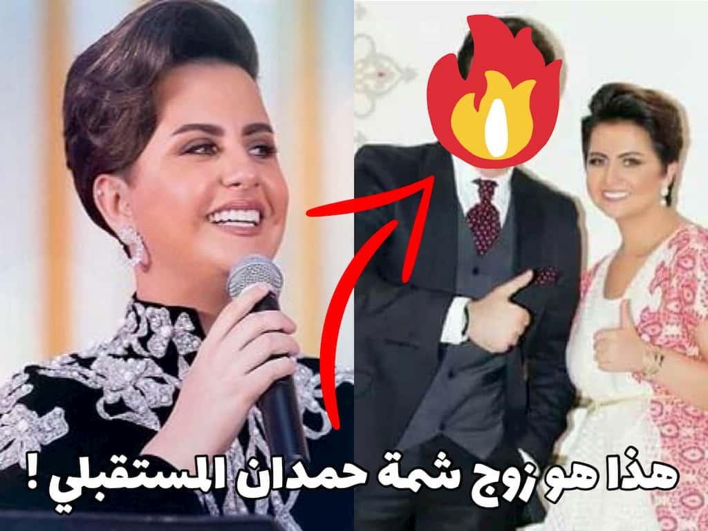 هذا هو زوج المغنية الإماراتية شمة حمدان المستقبلي