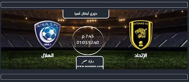 يلا شوت الجديد مشاهدة مباراة الهلال والاتحاد السعودي بث مباشر بتاريخ 27-08-2019 دوري أبطال آسيا