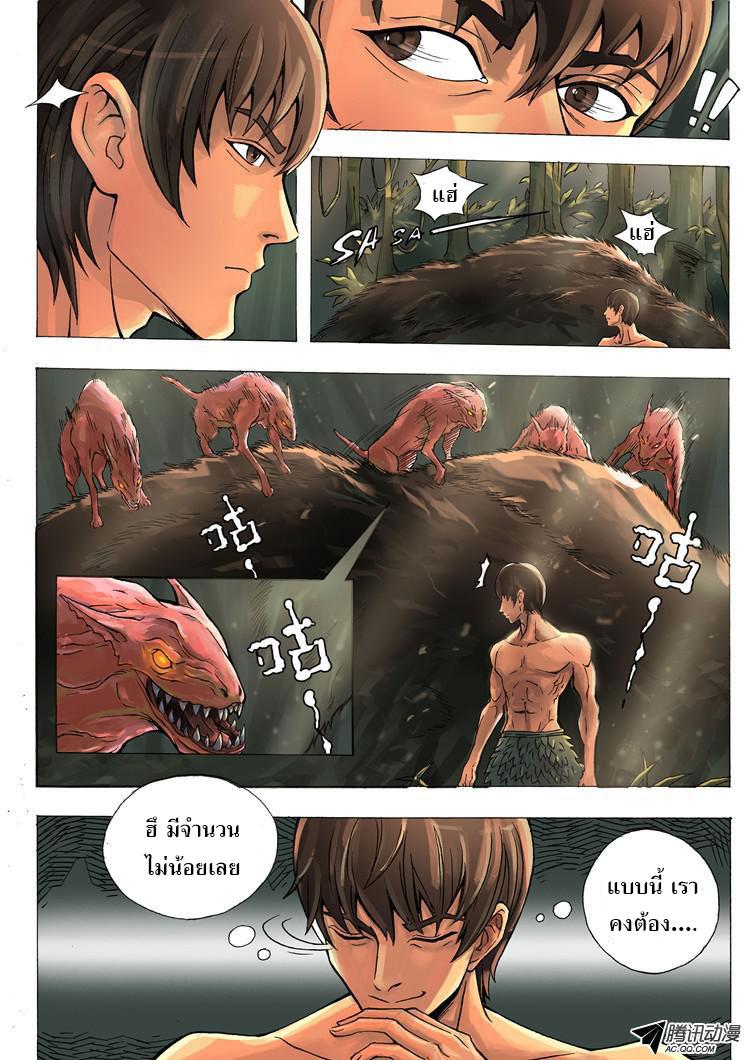 อ่านการ์ตูน Tangyan in the other world 2 ภาพที่ 17
