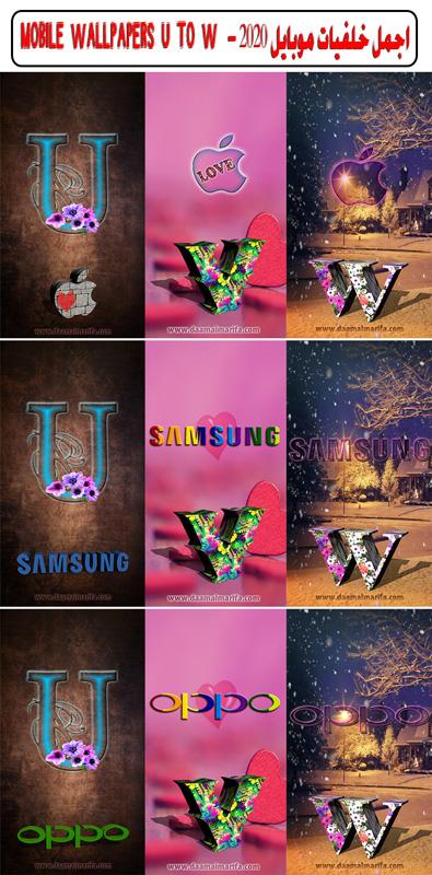 اجمل خلفيات موبايل 2020 Mobile Wallpapers U To W