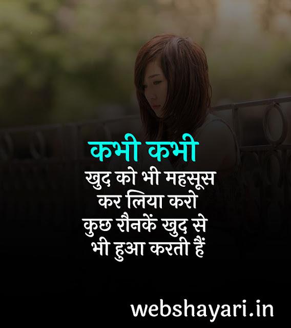 sad urdu shayari hindi pics download