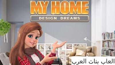 تحميل لعبة تصميم ديكور بيت احلام مجانا للاندرويد  || العاب بنات