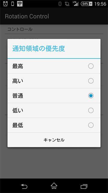 「通知領域の優先度」でステータスバーの表示位置を調整できる。