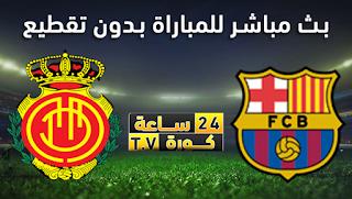 مشاهدة مباراة ريال مايوركا وبرشلونة بث مباشر بتاريخ 13-06-2020 الدوري الاسباني