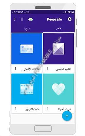 تنزيل تطبيق اخفاء الصور من الهاتف للاندرويد 2020