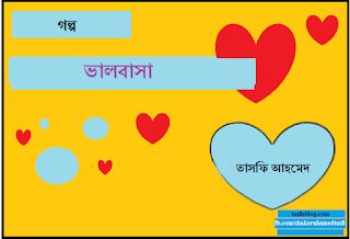 Bangla Choto Golpo | Bangla Valobashar Golpo| Bangla Golpo
