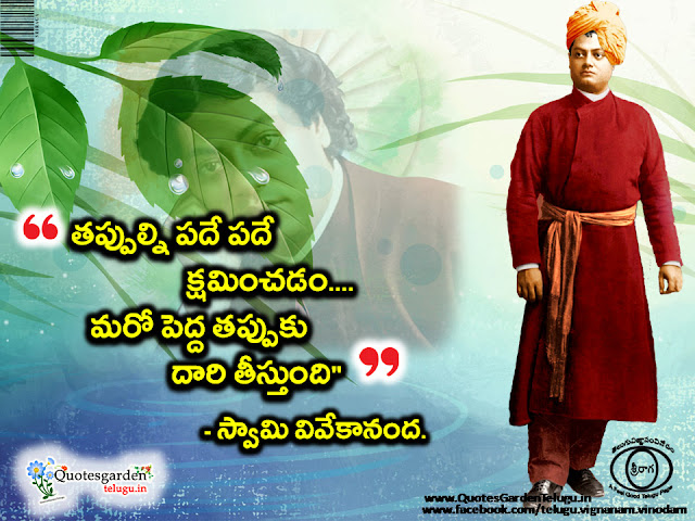 swami vivekananda telugu quotes on negligence