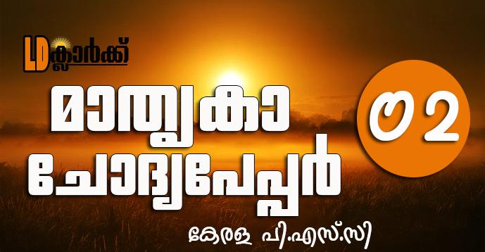 Kerala PSC | Model Question Paper | LD Clerk - 2