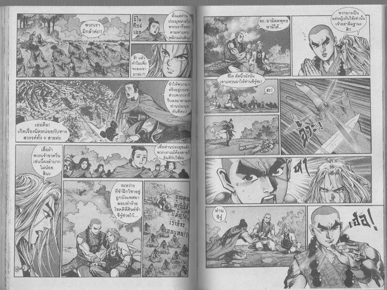Demi Gods & Semi Devils - หน้า 96